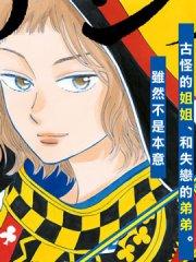 武藏家的圆舞曲漫画