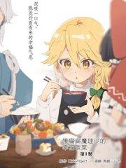 饿扁扁魔理沙的幸福饭菜漫画