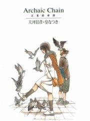 Archaic Chain~古老的羁绊~漫画