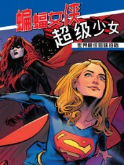 世界最佳拍档:蝙蝠女侠与超级少女漫画