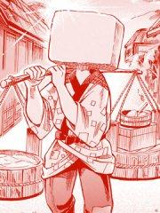 豆腐小僧一代记漫画