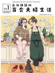 自幼相识的百合夫妇生活漫画