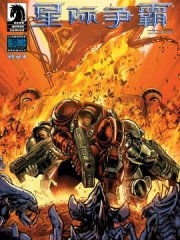 星际争霸:士兵漫画