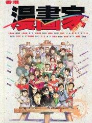 香港漫画家巡礼90漫画