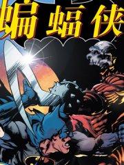 蝙蝠侠:追溯1980年代漫画