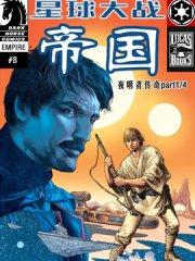 星球大战:帝国—夜明者传奇漫画
