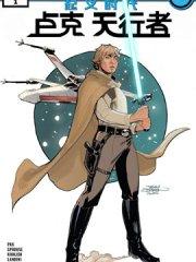 起义时代:卢克·天行者漫画