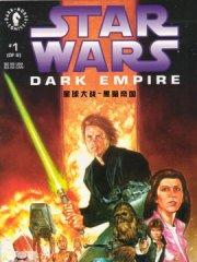 星球大战-黑暗帝国漫画