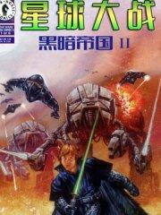 星球大战-黑暗帝国Ⅱ漫画