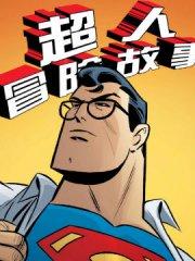 超人冒险故事V1漫画