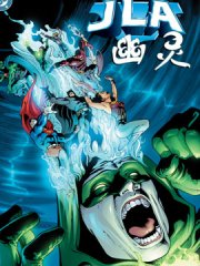 JLA/幽灵:灵魂之战漫画