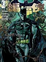 新52蝙蝠侠漫画