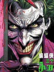 蝙蝠侠-三个小丑漫画