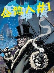 蝙蝠侠:企鹅人漫画