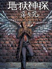 地狱神探:浮与沉漫画