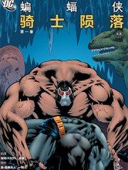 蝙蝠侠:骑士陨落漫画