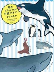 海洋动物太可爱了!漫画