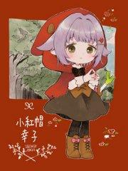 小红帽幸子漫画