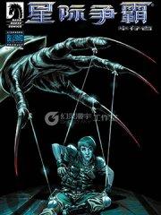 星际争霸:幸存者漫画