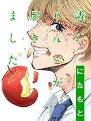 苹果来到我隔壁漫画