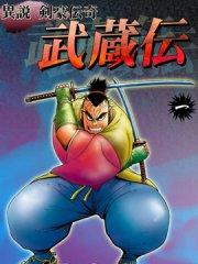 异说 剑豪传奇 武藏传漫画
