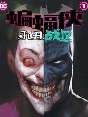 蝙蝠侠-小丑战区海报