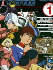 The Official Gundam Fact File漫画