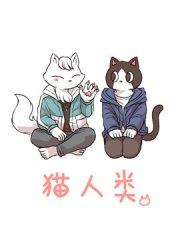 猫人类漫画