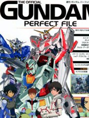 The Official Gundam Perfect File漫画