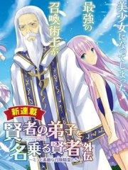 自称贤者弟子的贤者 外传 米菈与超厉害的召唤精灵们漫画