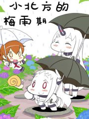 小北方的梅雨期漫画