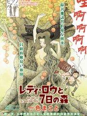 魔女罗伊与7日之森漫画