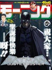 BATMAN JUSTICE BUSTER漫画