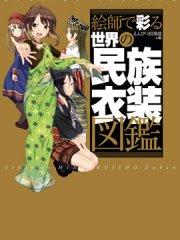 [Enpitsu Club (Various)] Eshi de Irodoru Sekai no Minzoku Ishou Zukan漫画