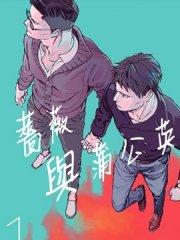 蔷薇与蒲公英漫画