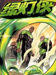 未来态:绿灯侠漫画