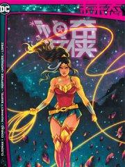 未来态-不朽神奇女侠漫画