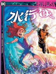 未来态:水行侠漫画