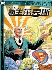 未来态:超人大战霸王莱克斯漫画