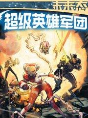 未来态:超级英雄军团漫画