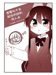 想要叫千矢起床的绀漫画