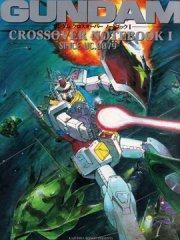 Gundam Crossover Notebook [Kazuhisa Kondo]漫画