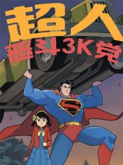 超人恶斗3K党漫画