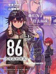 86- Eighty Six - Run through the battlefront漫画