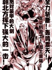假面骑士大剑漫画漫画
