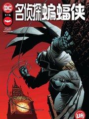 名侦探蝙蝠侠漫画