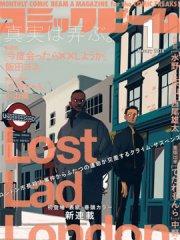 Lost Lad London漫画