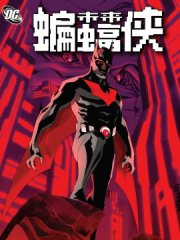 未来蝙蝠侠V3:未来缄默漫画