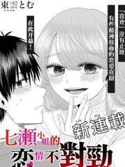 七濑小姐的恋情不对劲漫画