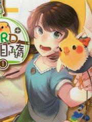 bird+鸟相随漫画